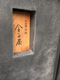 吉祥寺のヘッドスパサロンL'TLYL(リトリル)のBlog〜吉祥寺グルメ散策〜